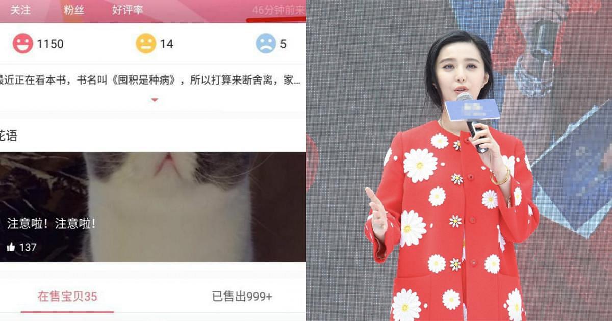 """Mặc lại áo cũ từ 3 năm trước, Phạm Băng Băng bị netizens mỉa mai: """"Chẳng lẽ thiếu tiền đến vậy sao?"""""""