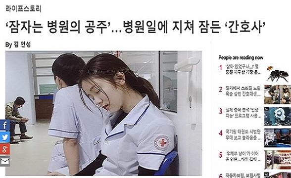 Bức ảnh chụp lén cảnh ngủ gật của nữ điều dưỡng Việt bất ngờ lên báo Hàn Quốc
