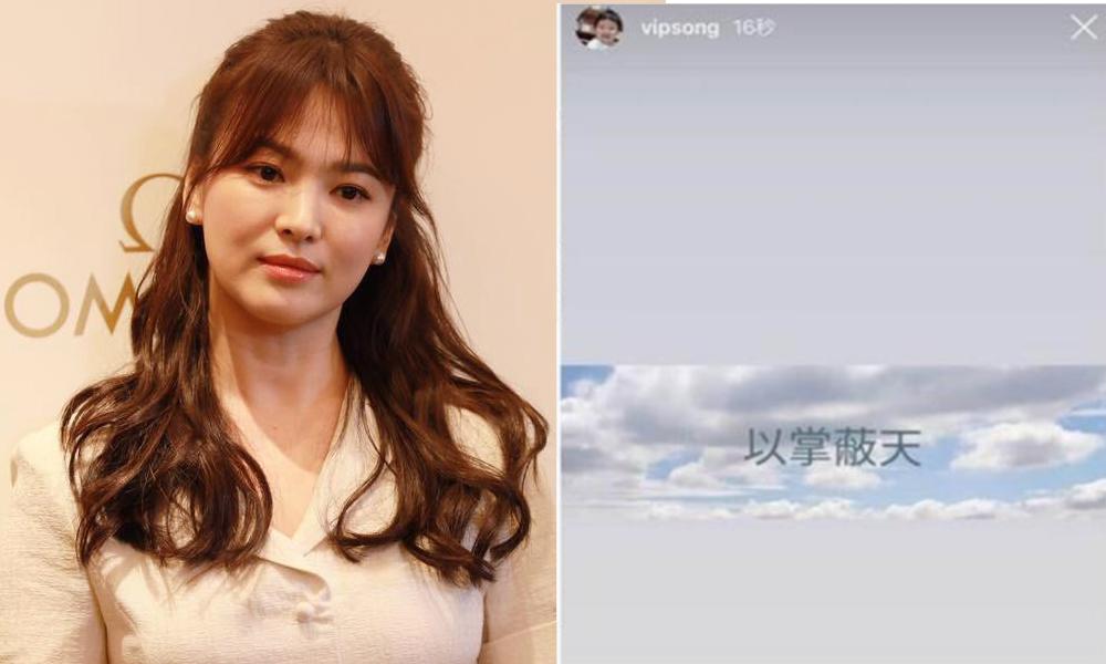 Hết tình cạn nghĩa: Anh trai Song Joong Ki lại tiếp tục ngầm chỉ Song Hye Kyo ngoại tình