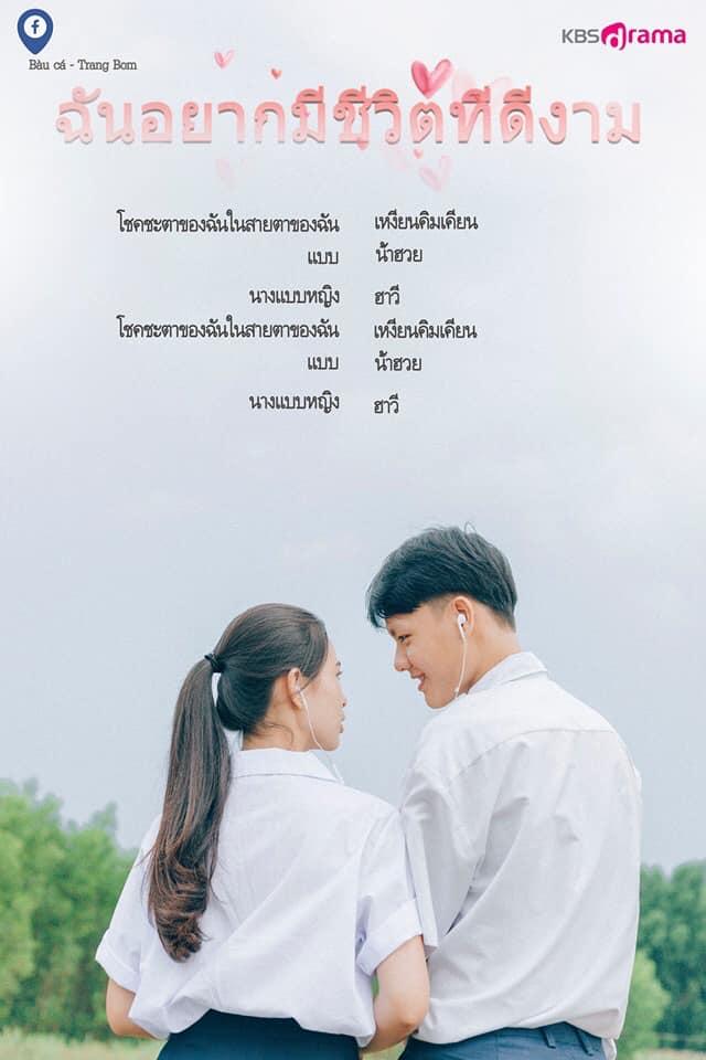 Ảnh 1: Tình yêu tuổi học trò - We25.vn