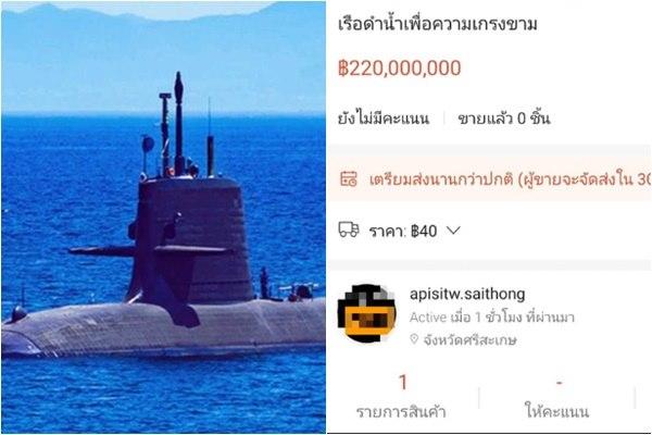 """Tàu ngầm 161 tỷ đồng trên Shopee Thái Lan bất ngờ """"cháy hàng"""" vì phí ship chỉ hết 30.000 đồng"""